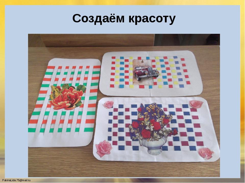 Создаём красоту FokinaLida.75@mail.ru