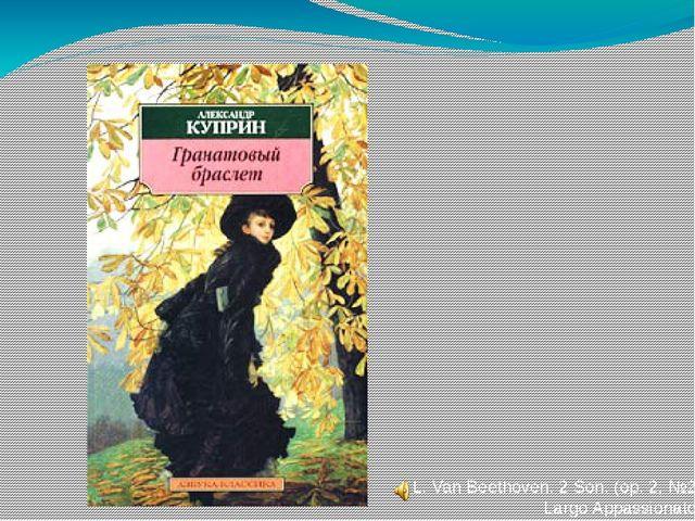 L. Van Beethoven. 2 Son. (op. 2, №2) Largo Appassionato