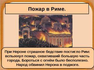 Пожар в Риме. При Нероне страшное бедствие постигло Рим: вспыхнул пожар, охва