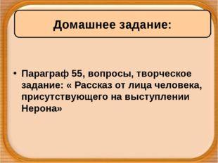 Параграф 55, вопросы, творческое задание: « Рассказ от лица человека, присут