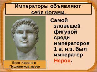 Самой зловещей фигурой среди императоров 1 в. н.э. был император Нерон. Бюст