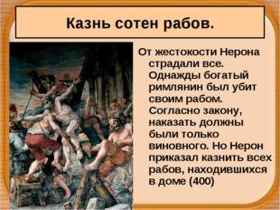 Казнь сотен рабов. От жестокости Нерона страдали все. Однажды богатый римляни