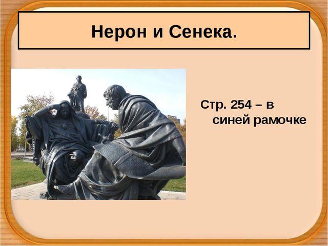 Нерон и Сенека. Стр. 254 – в синей рамочке