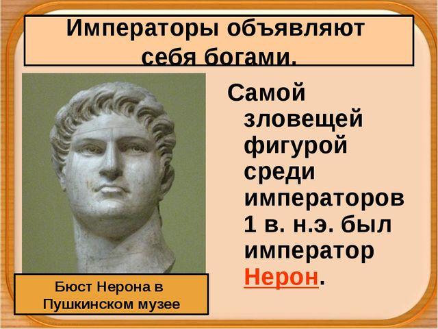 Самой зловещей фигурой среди императоров 1 в. н.э. был император Нерон. Бюст...