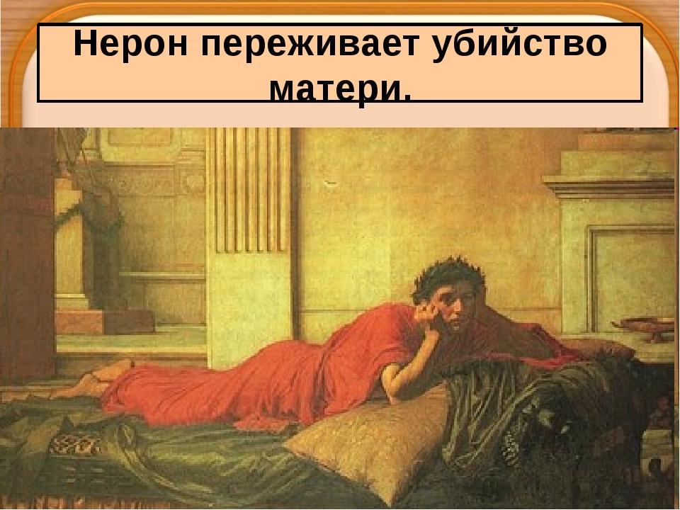 Нерон переживает убийство матери.