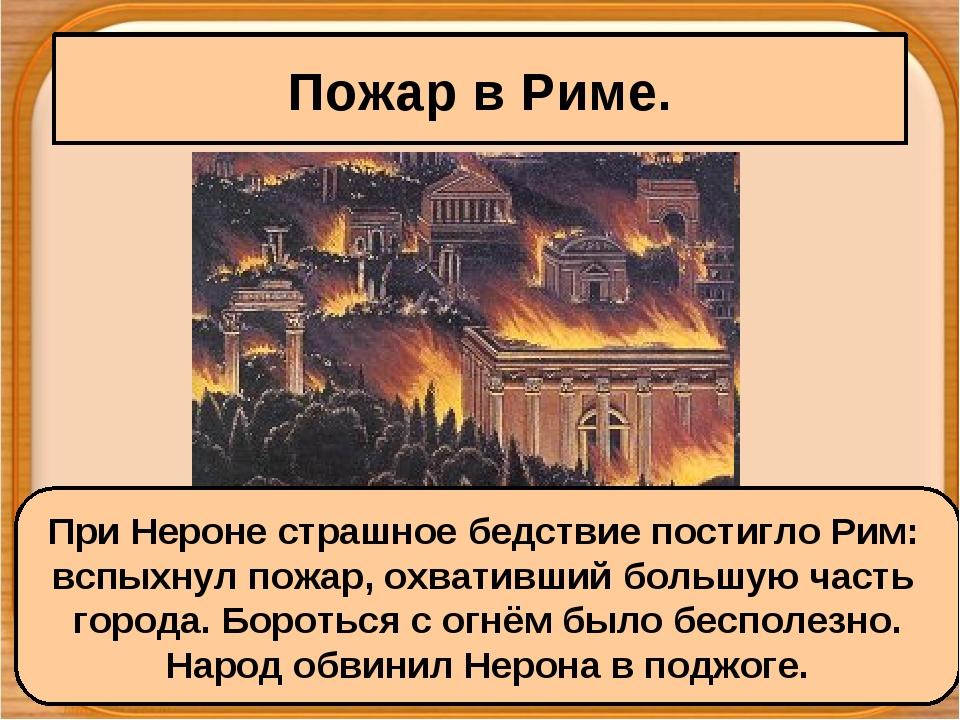 Пожар в Риме. При Нероне страшное бедствие постигло Рим: вспыхнул пожар, охва...