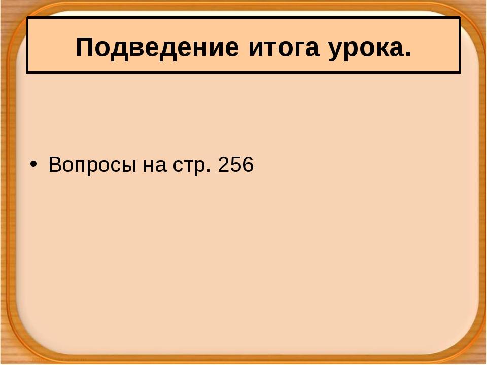 Вопросы на стр. 256 Подведение итога урока.