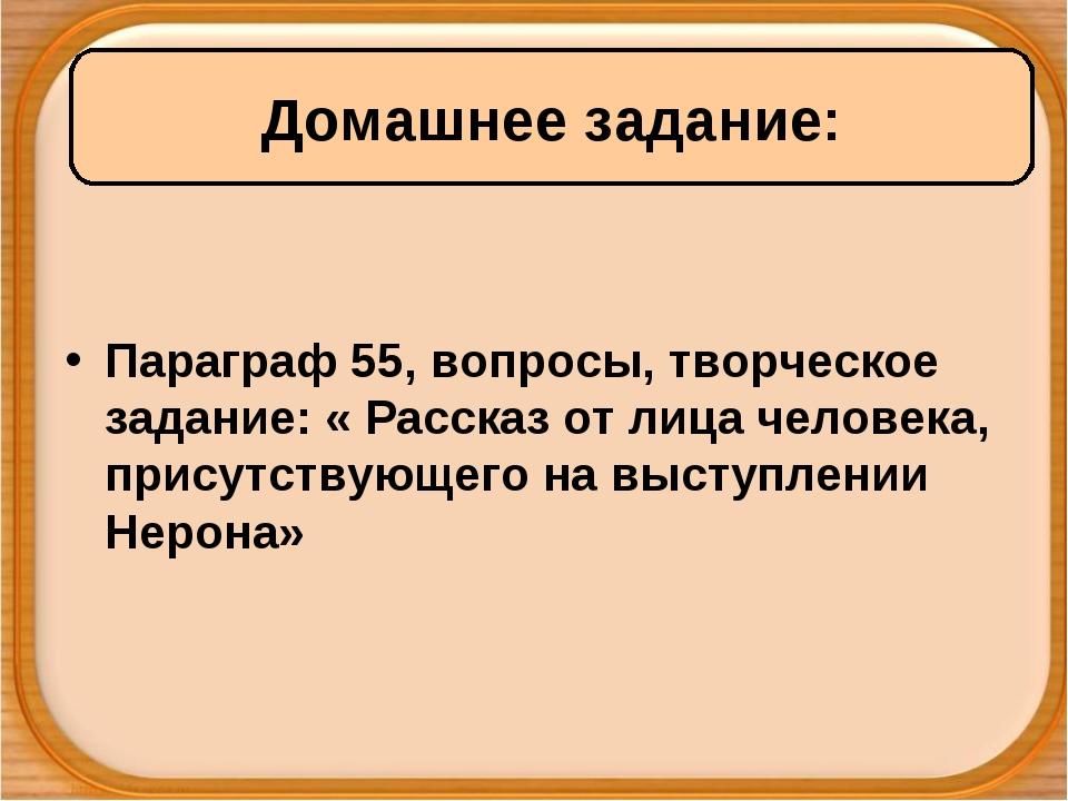 Параграф 55, вопросы, творческое задание: « Рассказ от лица человека, присут...