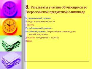 8. Результаты участия обучающихся во Всероссийской предметной олимпиаде Муниц