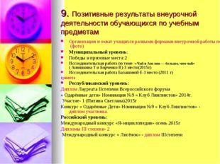 9. Позитивные результаты внеурочной деятельности обучающихся по учебным предм