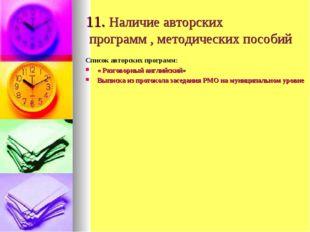11. Наличие авторских программ , методических пособий Список авторских програ
