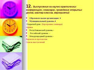 12. Выступления на научно-практических конференциях, семинарах, проведение от
