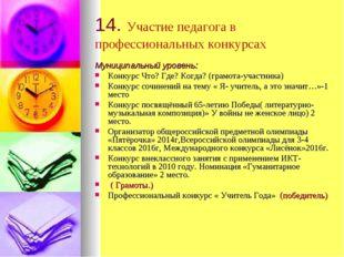 14. Участие педагога в профессиональных конкурсах Муниципальный уровень: Конк