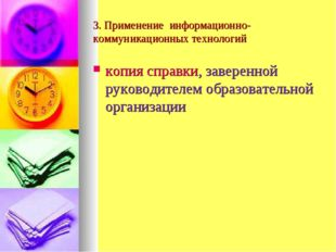3. Применение информационно-коммуникационных технологий копия справки, завере