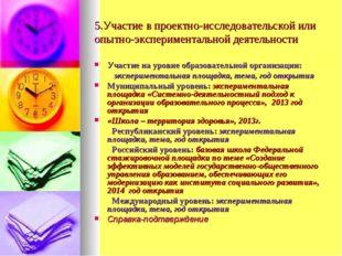 5.Участие в проектно-исследовательской или опытно-экспериментальной деятельно