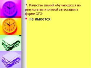 7. Качество знаний обучающихся по результатам итоговой аттестации в форме ОГЭ