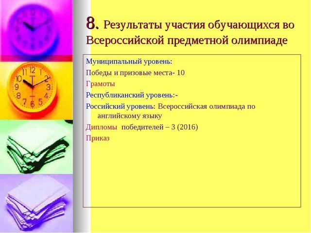 8. Результаты участия обучающихся во Всероссийской предметной олимпиаде Муниц...
