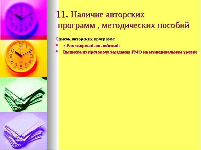 11. Наличие авторских программ , методических пособий Список авторских програ...