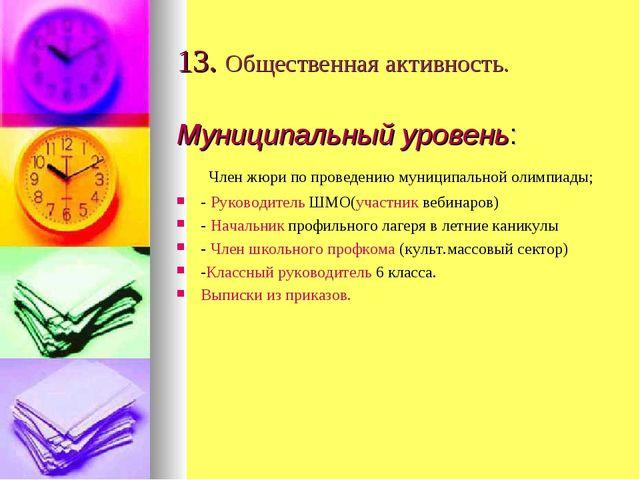 13. Общественная активность. Муниципальный уровень: Член жюри по проведению м...
