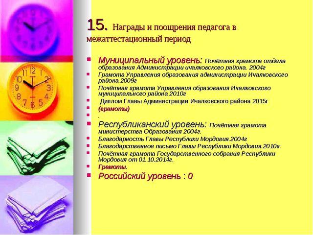 15. Награды и поощрения педагога в межаттестационный период Муниципальный уро...