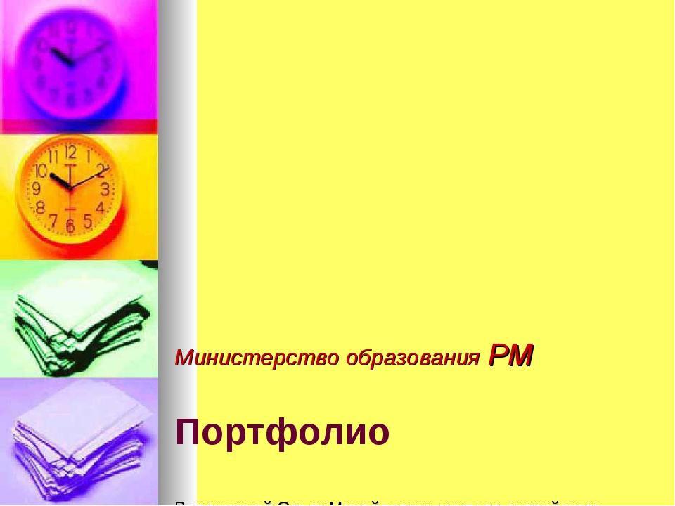 Министерство образования РМ Портфолио Ведяшкиной Ольги Михайловны, учителя а...