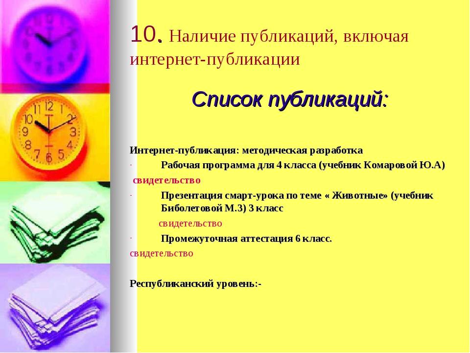 10. Наличие публикаций, включая интернет-публикации Список публикаций: Интерн...