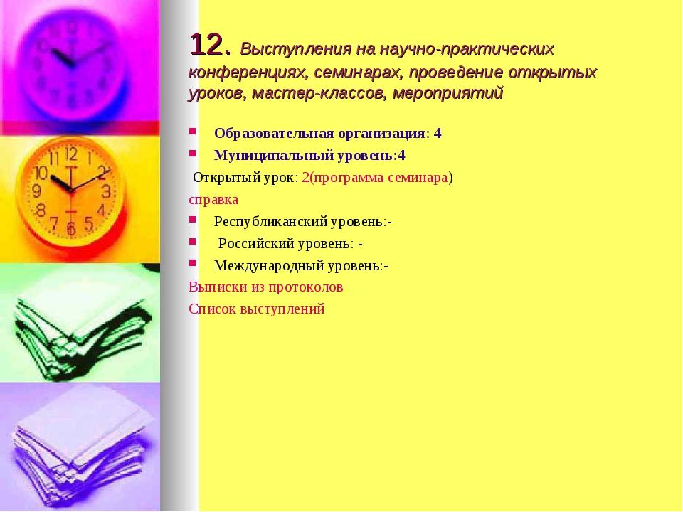 12. Выступления на научно-практических конференциях, семинарах, проведение от...