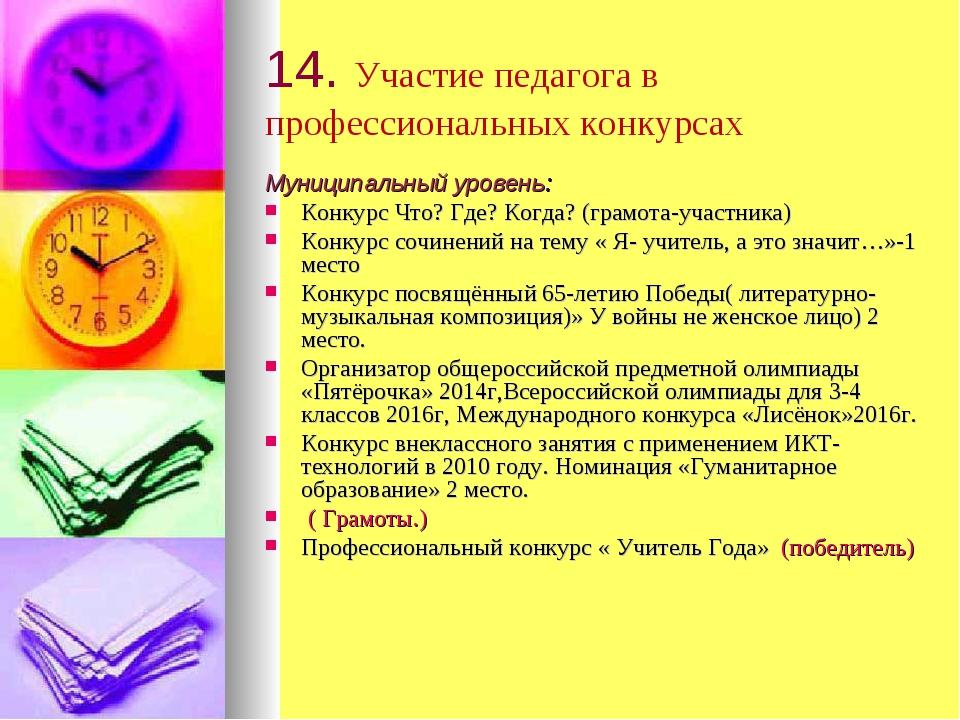 14. Участие педагога в профессиональных конкурсах Муниципальный уровень: Конк...