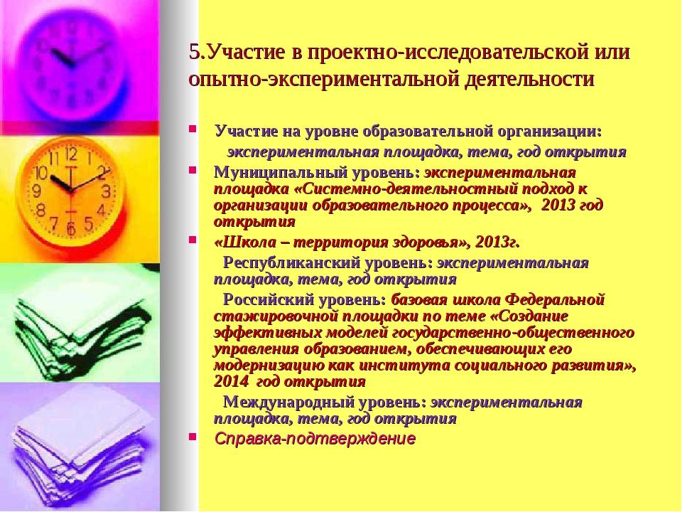 5.Участие в проектно-исследовательской или опытно-экспериментальной деятельно...