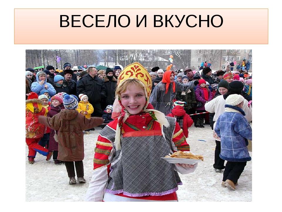 ВЕСЕЛО И ВКУСНО
