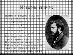 История спичек Первые спички сделал в 1805 году французский химик Шансель. Эт