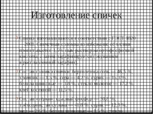 Изготовление спичек Спички изготавливаются всоответствии сГОСТ 1820—2001. С