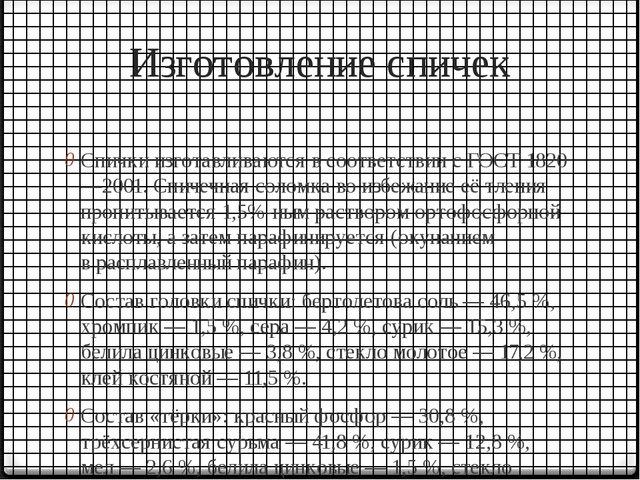 Изготовление спичек Спички изготавливаются всоответствии сГОСТ 1820—2001. С...