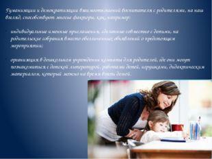 Гуманизации и демократизации взаимоотношений воспитателя с родителями, на наш