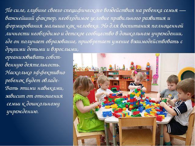 По силе, глубине своего специфического воздействия на ребенка семья — важнейш...