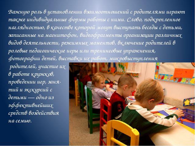 Важную роль в установлении взаимоотношений с родителями играют также индивиду...