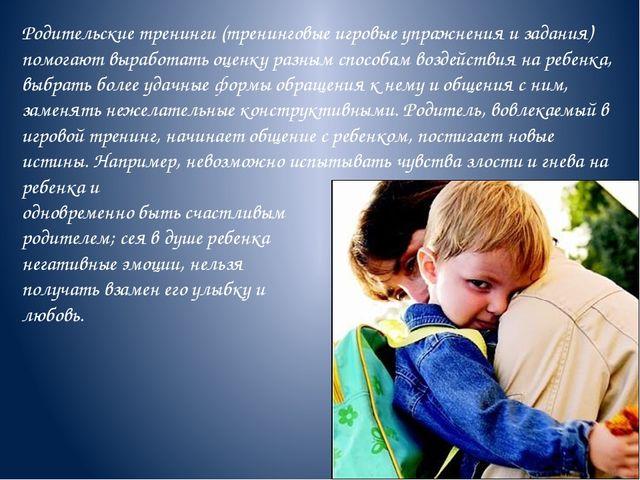 Родительские тренинги (тренинговые игровые упражнения и задания) помогают выр...
