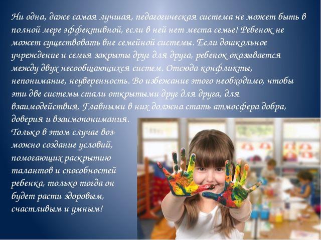Ни одна, даже самая лучшая, педагогическая система не может быть в полной мер...