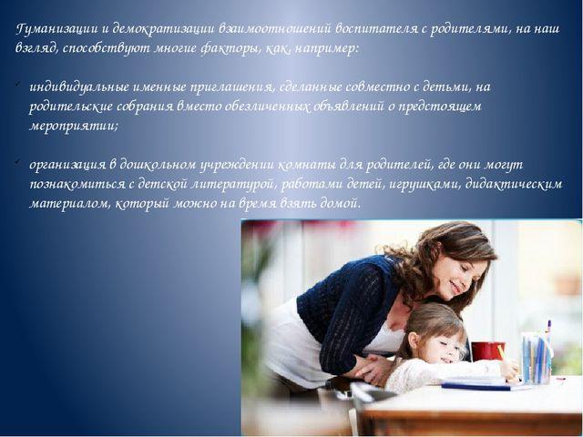 Гуманизации и демократизации взаимоотношений воспитателя с родителями, на наш...