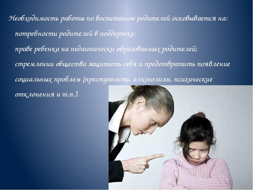 Необходимость работы по воспитанию родителей основывается на: потребности род...