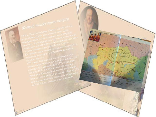 Жоңғар хандығының әлсіреуі 1758 ж. Цинь қытайлары Шығыс Түркістандағы қазіргі...