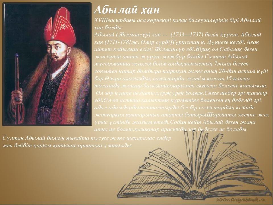Абылай хан XVIIIғасырдағы аса көрнекті қазақ билеушілерінің бірі Абылай хан...