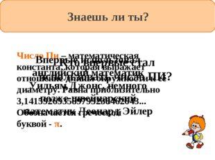Знаешь ли ты? Число Пи – математическая константа, которая выражает отношени