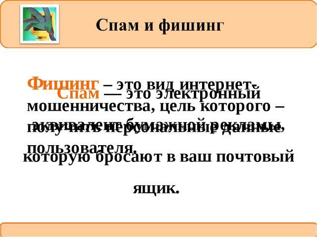 Спам — это электронный эквивалент бумажной рекламы, которую бросают в ваш п...