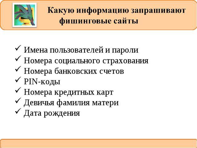 Имена пользователей и пароли Номера социального страхования Номера банковск...