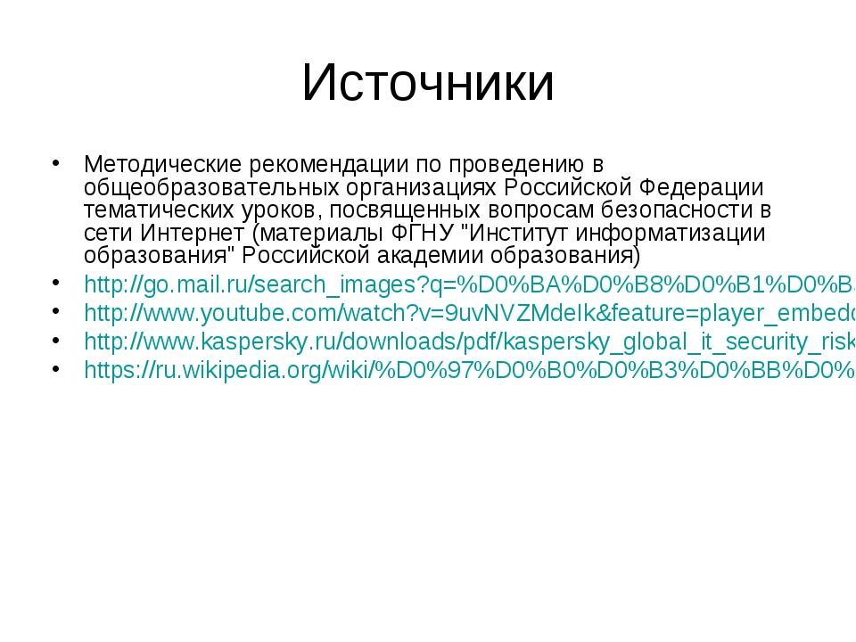 Источники Методические рекомендации по проведению в общеобразовательных орган...