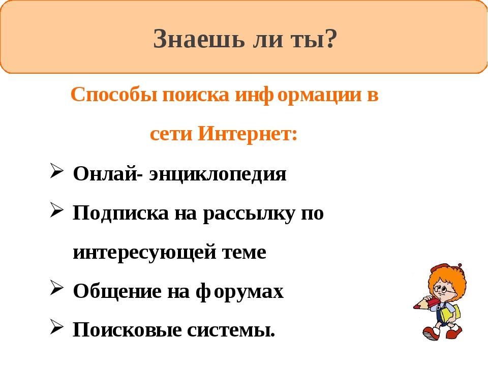 Знаешь ли ты? Способы поиска информации в сети Интернет: Онлай- энциклопедия...