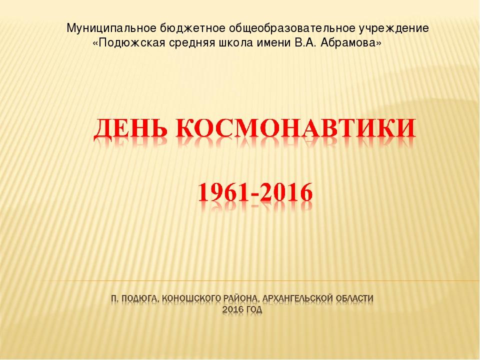 Муниципальное бюджетное общеобразовательное учреждение «Подюжская средняя шк...