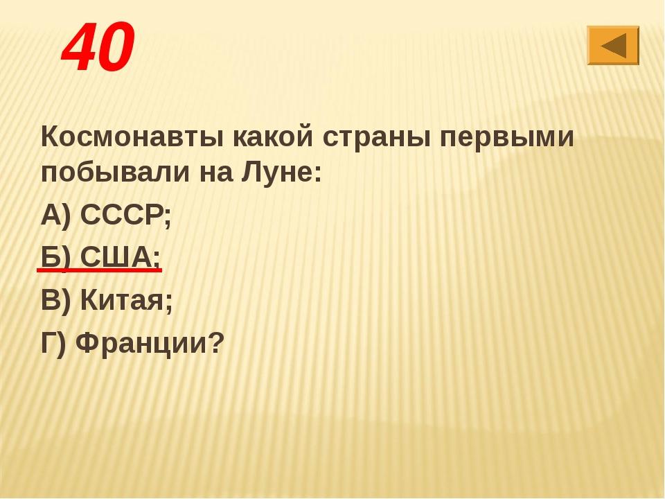 40 Космонавты какой страны первыми побывали на Луне: А) СССР; Б) США; В) Кита...