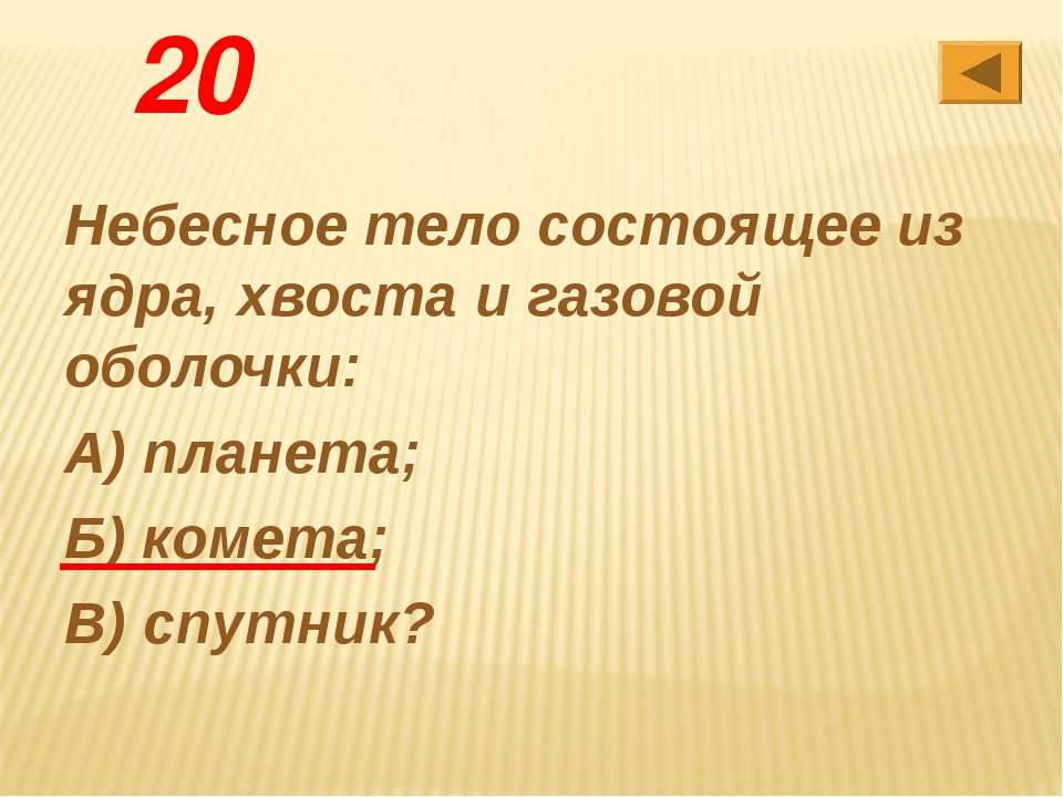 20 Небесное тело состоящее из ядра, хвоста и газовой оболочки: А) планета; Б)...
